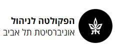 הפקולטה לניהול - אוניברסיטת תל אביב
