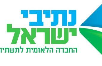 משאבי אנוש נתיבי ישראל