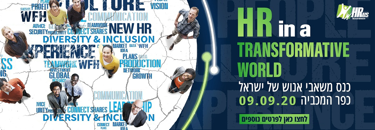 hr in transformative world ad