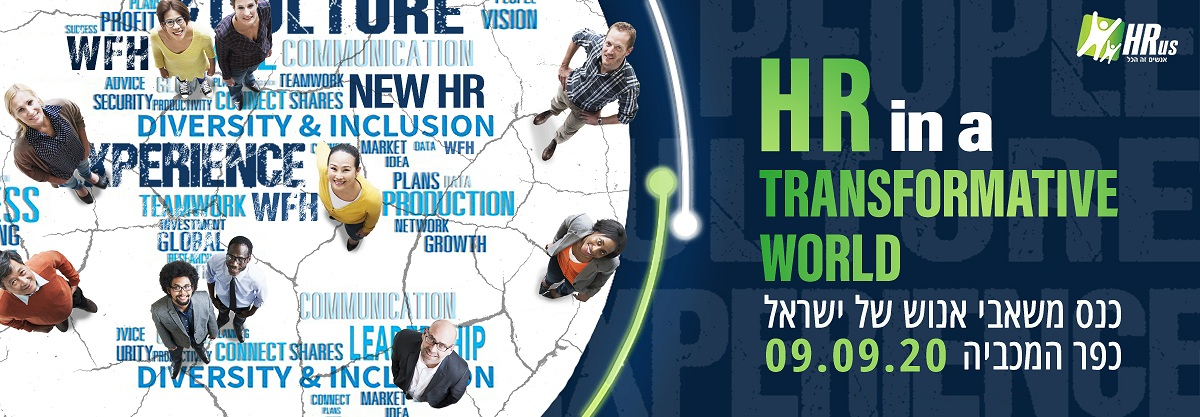 hr in transformative world